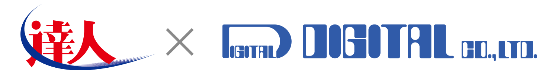 NTTデータ「達人シリーズ」と株式会社デジタルの協業画像
